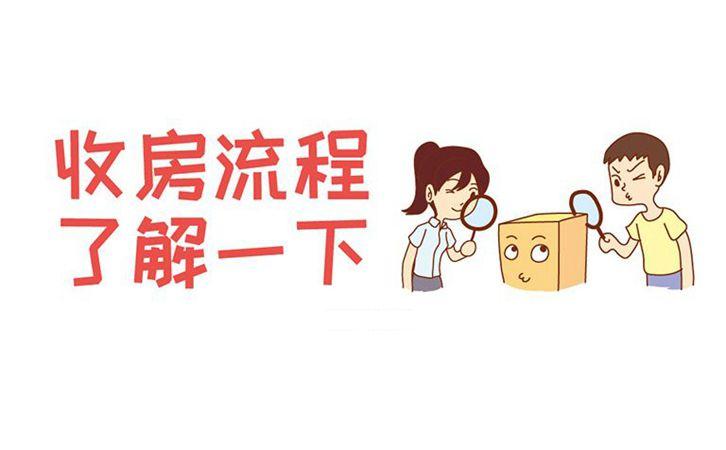 办理精装修房过程中收房验房的注意事项及流程,业主必看!2