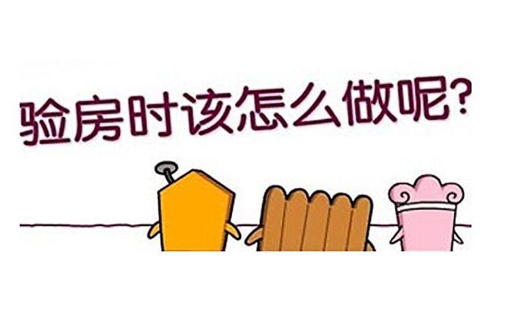 新房收房时,有哪些标准注意事项及流程?2